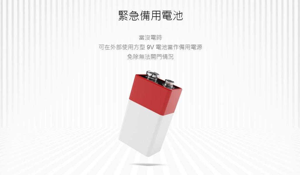 緊急備用電池